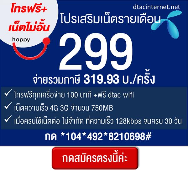 โปรดีแทคโทรฟรี+เน็ตไม่อั้น299
