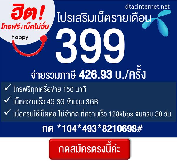 โปรดีแทคโทรฟรี+เน็ตไม่อั้น399