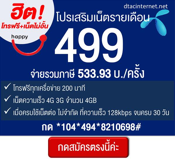โปรดีแทคโทรฟรี+เน็ตไม่อั้น499