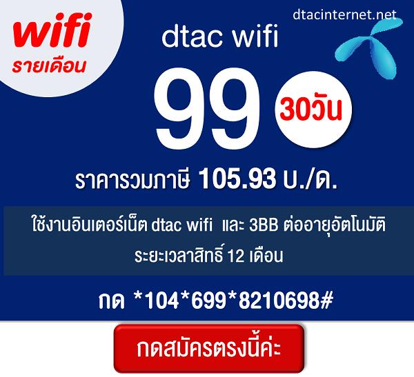 wifi_dtac_99baht