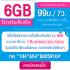 โปรเน็ตดีแทค 99 บ. ใช้เน็ตเร็วเต็มสปีด ปริมาณ 6GB ระยะเวลา 7วัน