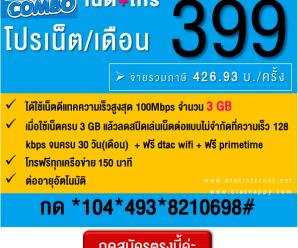 โปรเสริมเน็ตดีแทคเติมเงิน 399บ./ด ใช้เน็ต 3GB+ฟรี wifi +โทรฟรี 150 นาทีทุกเครือข่าย