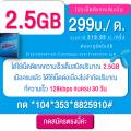 โปรเน็ตดีแทค 299 Max-Net Super 4G เน้นเล่นเน็ตไม่อั้น