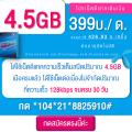 โปรเน็ต DTAC 399 บ./ด. เน็ต 4.5GB เล่นเน็ตไม่อั้น+ฟรี dtac wifi