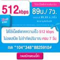 โปรเน็ตดีแทค 89 บ./สัปดาห์ ได้ใช้เน็ตความเร็ว 512Kpbs จนครบ 7 วัน ไม่ลดสปีด
