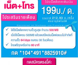 โปรเน็ตดีแทคเติมเงิน 199บ./เดือน ได้ทั้งเน็ต+โทรฟรีทุกเครือข่าย