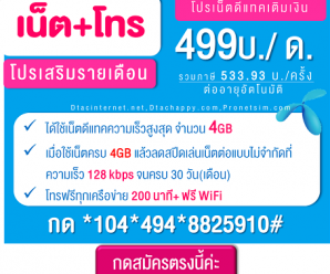 โปรเสริมเน็ตดีแทคเติมเงิน 499บ./ด ใช้เน็ต 4GB+ฟรี wifi +โทรฟรี 200 นาทีทุกเครือข่าย