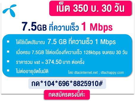 Net 350 baht 30days