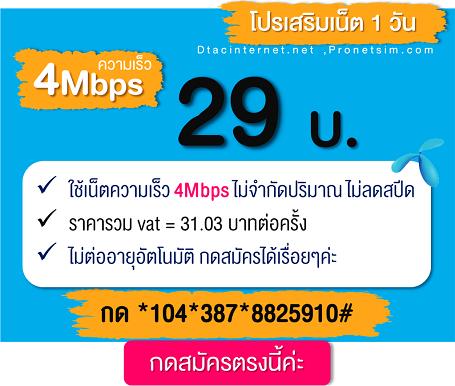 โปรเน็ตดีแทค 4Mbps ไม่ลดสปีด