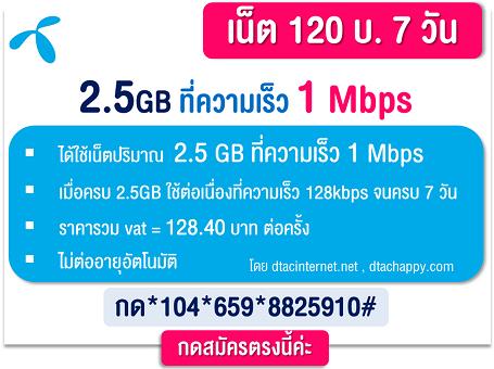 Net 120 baht 7 days