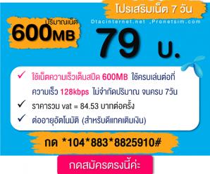 โปรเน็ตดีแทครายสัปดาห์ 79 ใช้เน็ตความเร็วสูงสุด DTAC 4G จำนวน 600MB ครบแล้วเล่นต่อไม่อั้นความเร็ว 128Kbps จนครบ 7วัน